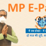 Ratlam E pass|Mp E pass Online Apply @ ratlam e pass.in