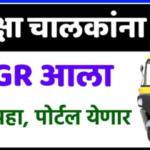Auto Rickshaw 1500 Government Scheme Registration@ transport maharashtra gov in