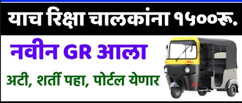 Auto Rickshaw 1500 Government Scheme