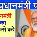 """युवा प्रधानमंत्री योजना 2021: अप्लाई ऑनलाइन""""PM Yuva Pradhanmantri Yojana"""