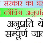 [रजिस्ट्रेशन] मुख्यमंत्री अनुप्रति कोचिंग योजना राजस्थान|Anuprati Yojana एप्लीकेशन फॉर्म