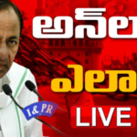"""[Live] Telangana Cabinet Meeting Today""""decision"""