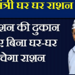 "Ghar Ghar Ration Scheme""मुख्यमंत्री घर-घर राशन योजना ऑनलाइन आवेदन"