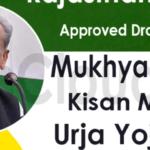 "mukhyamantri kisan mitra urja yojana""मुख्यमंत्री किसान मित्र ऊर्जा योजना ऑनलाइन अप्लाई"