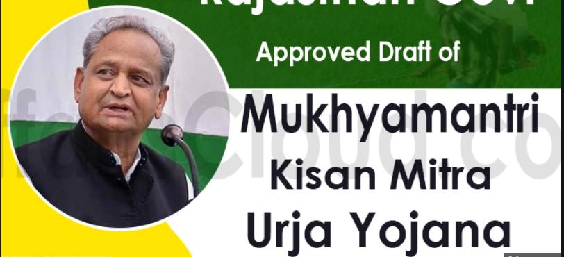 राजस्थान मुख्यमंत्री किसान मित्र ऊर्जा योजना