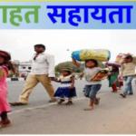 यूपी आपदा राहत सहायता योजना|apda rahat sahayata yojana up