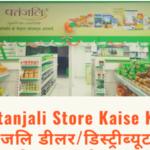 "[Apply] Patanjali Dealership 2021″Distributor List""Baba Ramdev Patanjali Dealership"