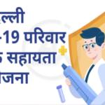"""[फॉर्म] आर्थिक सहायता योजना दिल्ली 2021""""Arthik Sahayata Form Delhi"""