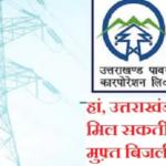 """उत्तराखंड मुफ्त बिजली योजना""""100 यूनिट तक मिलेगी फ्री बिजली"""