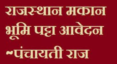 राजस्थान मकान पट्टा फॉर्म