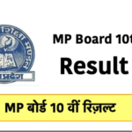 """MP Board MPBSE 10th Result 2020""""mpbse.nic.in 2020 10th result"""