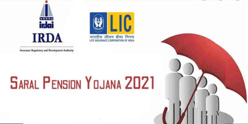 LIC सरल पेंशन योजना 2021