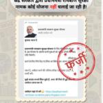 "[Fake] प्रधानमंत्री रामबाण सुरक्षा योजना""pradhanmantri ramban suraksha yojana"