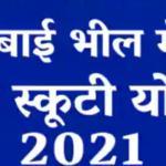 "[फॉर्म] कालीबाई भील मेधावी छात्रा स्कूटी योजना 2021""Kalibai Scooty Yojana 2021 List"