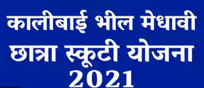 कालीबाई भील मेधावी छात्रा स्कूटी योजना 2021