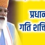 प्रधानमंत्री गति शक्ति योजना Pm Gatishakti yojana Apply Online