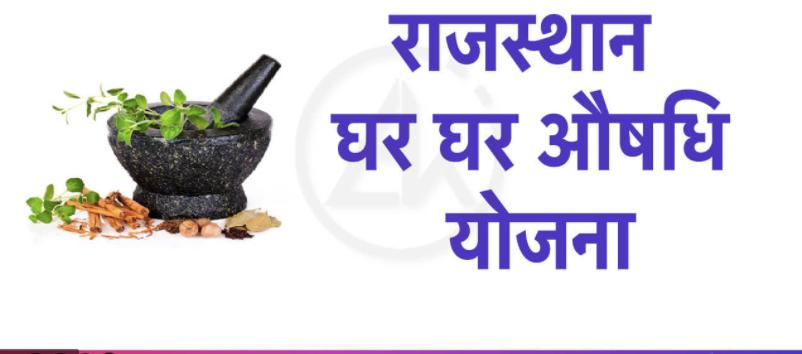 Ghar Ghar Aushadhi Yojana