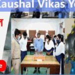 रेल कौशल विकास योजना 2021: ऑनलाइन आवेदन|Rail Kaushal Vikas Yojana Apply Online