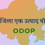 """एक जिला एक उत्पाद योजना राजस्थान""""Ek Jila Ek Utpad Yojana Rajasthan"""