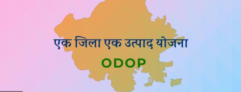 राजस्थान एक जिला एक उत्पाद योजना