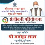 "हरियाणा संजीवनी परियोजना 2021""Sanjivani Yojana Haryana"