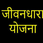 राजस्थान जीवन धारा योजना 2021|Jeevan Dhara Yojana Rajasthan