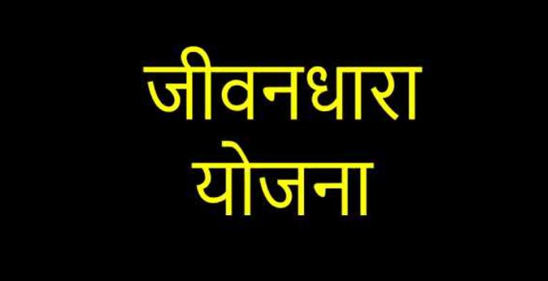राजस्थान जीवन धारा योजना