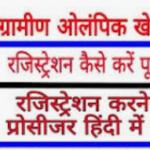 [रजिस्ट्रेशन] राजस्थान ग्रामीण ओलंपिक खेल 2021|Rajasthan Gramin Olympic Khel Registration 2021 Online Form